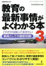 【中古】 教育の最新事情がよくわかる本(3) これだけは知っ