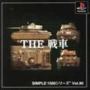 【中古】 THE 戦車 SIMPLE 1500シリーズVOL.90 /PS 【中古】afb