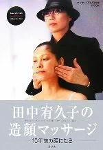 0015538285l - 【動画】奈々さんが田中宥久子先生の最強の造顔マッサージで小顔に