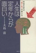【中古】 人生は定年からが面白い 快楽を呼ぶ「脳と性」の使い方 /大島清(著者)