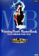 【中古】 WinningPost6マスターブック /メインステイブル(編者) 【中古】afb