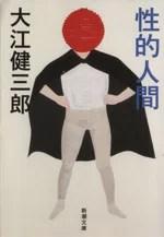 【中古】 性的人間 新潮文庫/大江健三郎(著者) 【中古】afb