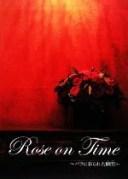 【中古】 Rose on Time バラに彩られた瞬間 /市川バラ園【企画】 【中古】afb