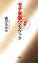 【中古】 瞬殺!モテ会話ハンドブック /藤沢あゆみ【著】 【中古】afb