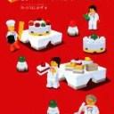 続・ブロック玩具で遊ぼう!! 創作アイデアの玉手箱