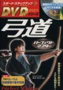 【中古】 弓道パーフェクトマスター スポーツ・ステップアップ