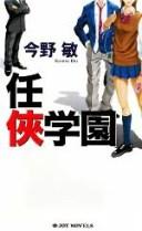 【中古】 任侠学園 ジョイ・ノベルス/今野敏【著】 【中古】