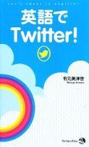 【中古】 英語でTwitter! /有元美津世【著】 【中古】afb