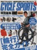 【中古】 これでできる輪行完全ガイド /旅行・レジャー・スポーツ(その他) 【中古】afb
