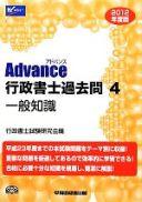 【中古】 Advance行政書士過去問(4) 一般知識-一般知識 /行政書士試験研究会【編】 【中古】afb