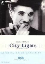 【中古】 街の灯 コレクターズ・エディション /チャールズ・