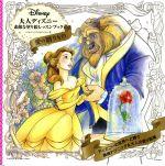 【中古】 大人ディズニー 素敵な塗り絵レッスンブック 愛の贈りもの /INKO KOTORIYAMA(著者) 【中古】afb