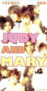 【中古】 【8cm】小さな頃から/自転車 /JUDY AND MARY 【中古】afb