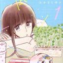 【中古】 【コミックセット】凪のお暇(1〜7巻)セット/コナリミサト 【中古】afb