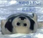 【中古】 写真集 氷のゆりかご アザラシ成長日記 /岩合光昭(著者) 【中古】a
