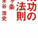 【中古】 成功の法則92ヶ条 幻冬舎文庫/三木谷浩史【著】 【中古】afb