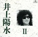 【中古】 井上陽水 II /井上陽水 【中古】afb