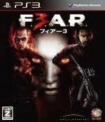 【中古】 フィアー3 (F.3.A.R) /PS3 【中古】afb