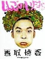 【中古】 しんごのいたずら /香取慎吾(著者),ウインクアップ(編者) 【中古】afb - ブックオフオンライン楽天市場店