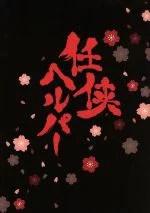 【中古】 任侠ヘルパー スペシャル・エディション /草なぎ剛