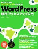 【中古】 自分でできるアメブロユーザーのためのWordPress移行・アクセスアップ入門 /松浦法子,中嶋茂夫【著】 【中古】afb