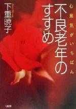 【中古】 不良老年のすすめ 心意気がいちばん /下重暁子(著者) 【中古】afb