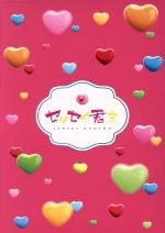 【中古】 センセイ君主 豪華版(Blu−ray Disc) /竹内涼真,浜辺美波,佐藤大樹,月川翔(