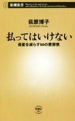 【中古】 払ってはいけない 資産を減らす50の悪習慣 新潮新書/荻原博子(著者)