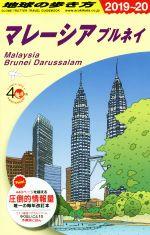 【中古】 マレーシア ブルネイ(2019〜2020) 地球の歩き方/地球の歩き方