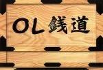 【中古】 OL銭道 DVDボックス /菊川怜,沢村一樹,佐藤藍子,北川弘美,有坂来瞳,小林幸子,山下