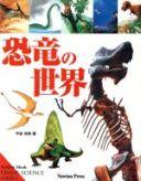 【中古】 恐竜の世界 /今泉吉典(著者) 【中古】afb