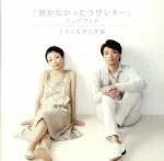 【中古】 届かなかったラヴレター SONG BOOK /クミコ&井上芳雄 【中古】afb