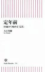 【中古】 定年前 50歳から始める「定活」 朝日新書701/大江英樹(著者) 【