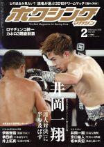 【中古】 ボクシングマガジン(No.624 2019年2月号) 月刊誌/ベースボールマガジン(その他) 【中古】afb