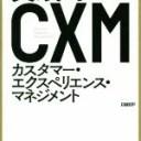 【中古】 実践的CXMカスタマー・エクスペリエンス・マネジメント /今西良光(著者),須藤勇人(著者) 【中古】afb