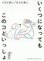 【中古】 いくつになってもこのコといっしょ イヌじまい/ネコじまい /徳田竜之介