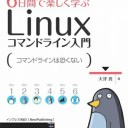 三省堂書店オンデマンドインプレスR&D 6日間で楽しく学ぶLinuxコマンドライン入門
