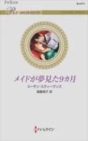三省堂書店オンデマンドハーレクイン メイドが夢見た9カ月 (ワイド版)