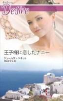 三省堂書店オンデマンドハーレクイン 王子様に恋したナニー (ワイド版)