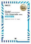 三省堂書店オンデマンド翔泳社 [ワイド版]オラクルマスター教科書 Gold Oracle Database 12c Upgrade[新機能] 練習問題編(オラク..