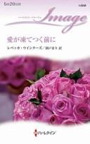 三省堂書店オンデマンド ハーレクイン 愛が凍てつく前に(通常版)