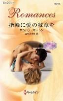 三省堂書店オンデマンド ハーレクイン 指輪に愛の紋章を 華麗なるオルシーニ姉妹 1(ワイド版)