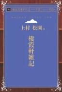 三省堂書店オンデマンドインプレス青空文庫POD[NextPublishing]棲霞軒雑記(シニア版)