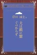 三省堂書店オンデマンドインプレス青空文庫POD[NextPublishing]犬は鎖に繋ぐべからず(シニア版)