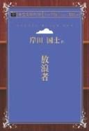三省堂書店オンデマンドインプレス青空文庫POD[NextPublishing]放浪者(シニア版)