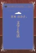 三省堂書店オンデマンドインプレス青空文庫POD[NextPublishing]文学と生活(大活字版)