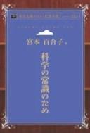 三省堂書店オンデマンドインプレス青空文庫POD[NextPublishing]科学の常識のため(大活字版)