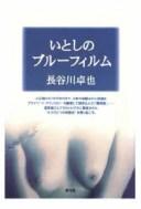 三省堂書店オンデマンド青弓社 いとしのブルーフィルム