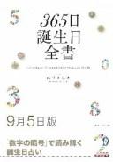 三省堂書店オンデマンド世界文化社 365日誕生日全書9月5日版