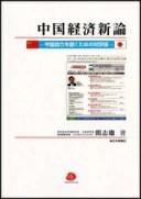 中国経済新論 中国語力を磨くための対訳版/関志雄【3000円以上送料無料】